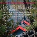 UK-China Eco-Cities and Green Buildings